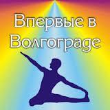 Добровольный взнос на развитие Вологоградской региональной общественной организации «Федерация Йоги»