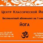 День Рождения Центра Классической Йоги