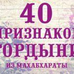 40 признаков гордыни из Махабхараты